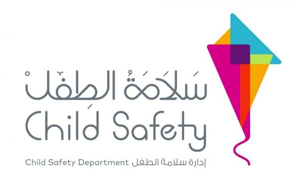 Hanadi Saleh Al Yafei, Director of Child Safety Department – World Children's Day